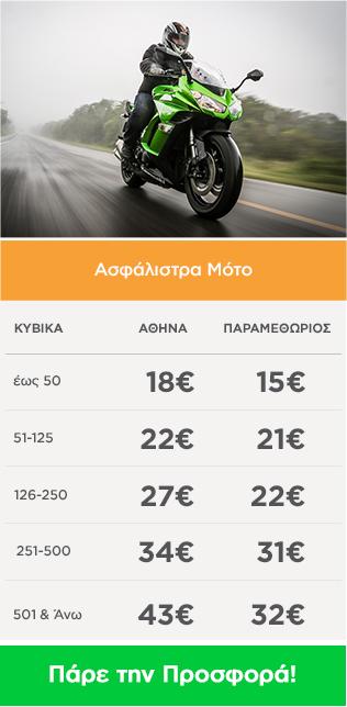 asfalistra-moto